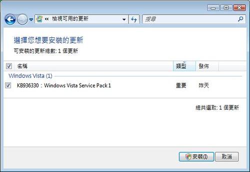 windows-vista-sp1