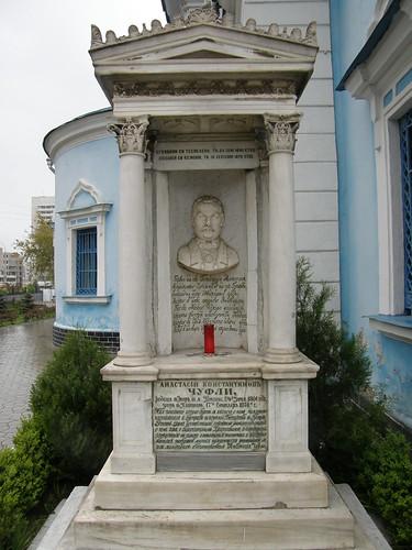 Anastasios Tsouflis Tomb