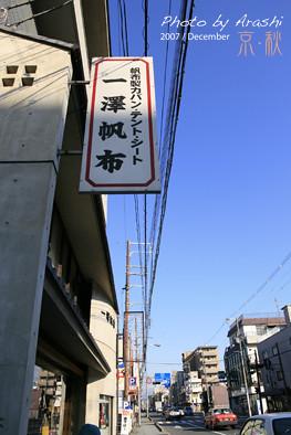 一澤帆布-2