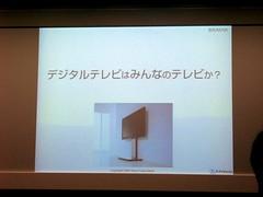 近未来テレビ会議@SONY 12