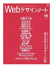 Webデザインノート―Making magazine of web design (no.05(2008)) (SEIBUNDO mook)