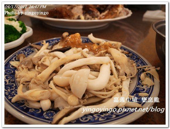 嘉義中埔_甕窯雞20110417_R0019086