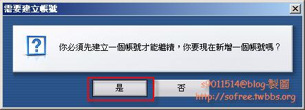 用Opera收Gmail信件-2