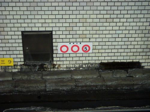 『昇降口』案内板@都営浅草線三田駅