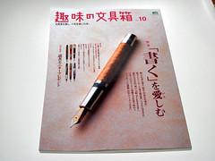 趣味の文具箱 10