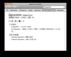Japanese - English Dictionary