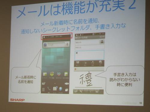 SoftBank 006SH