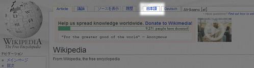 改善後のWikipedia(ウィキペディア)