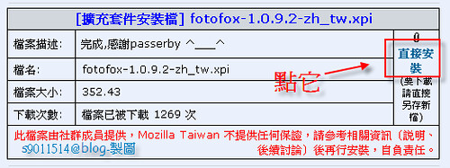 fotofox安裝教學-1