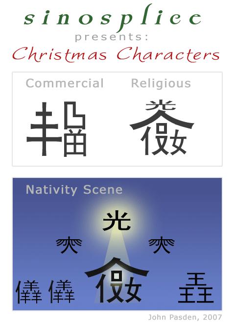 Sinosplice Christmas Characters