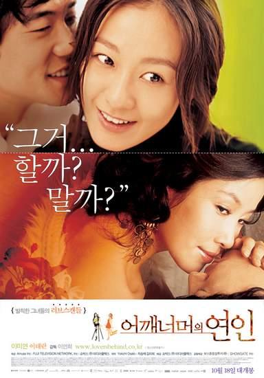 I Love Korean Movies: Love Exposure (2007) Korean Romance