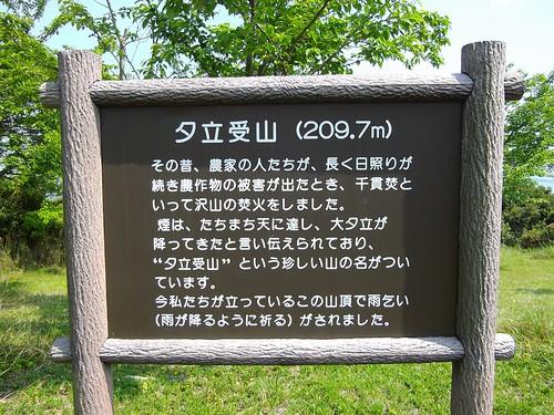 夕立受山 #4