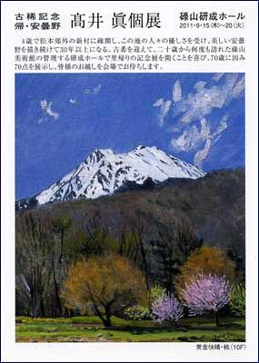 12期高井眞氏安曇野個展案内