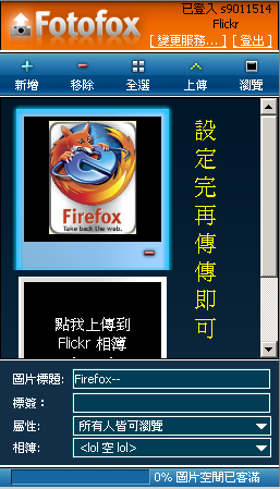 fotofox安裝教學-13