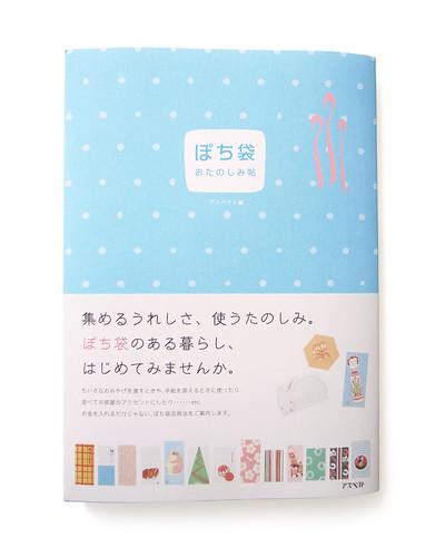 pochibook