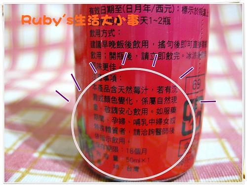 白蘭氏活顏馥莓飲 (13)