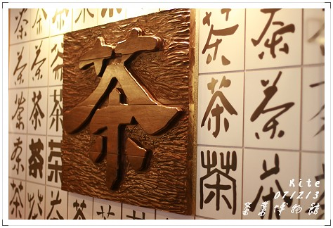 071213_茶業博物館0.jpg