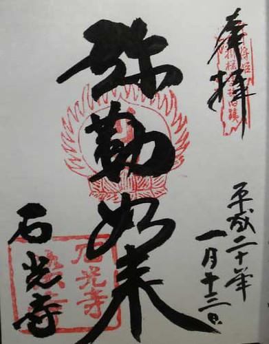石光寺-ご朱印