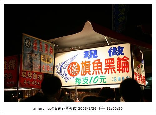 台南花園夜市22