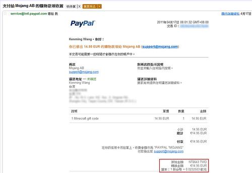 Minecraft_Paypal 購買證明