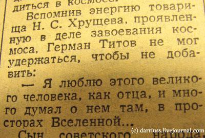 pravda_titov_2
