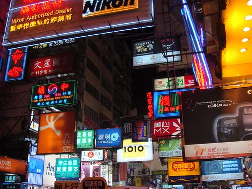Hong Kong Nights Revisited