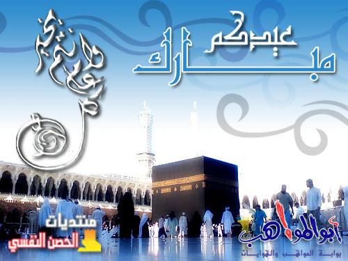 بطاقات تهنئة عيد الاضحى المبارك