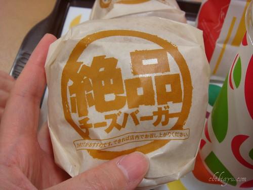 ロッテリア 絶品チーズバーガー2