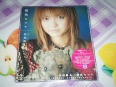 全新 原裝絕版 2004年 8月4日 安倍麻美 初回 洛克人X 見本品   CD   原價 1000 yen