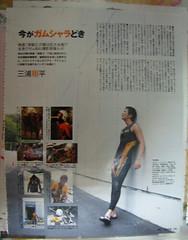 三浦翔平 画像19