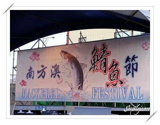 鯖魚節18
