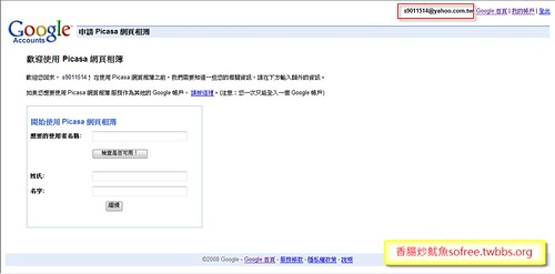 Yahoo和MSN帳號也能享用Google的超強服務-9
