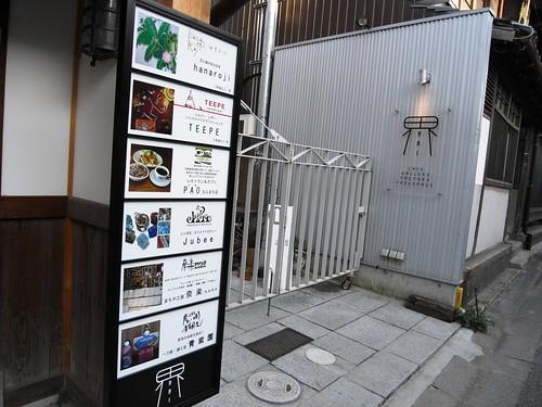 ならまち(界(KAI))-01