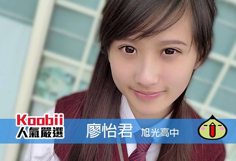 Koobii人氣嚴選222【旭光高中-廖怡君】-多才多藝的古箏女孩