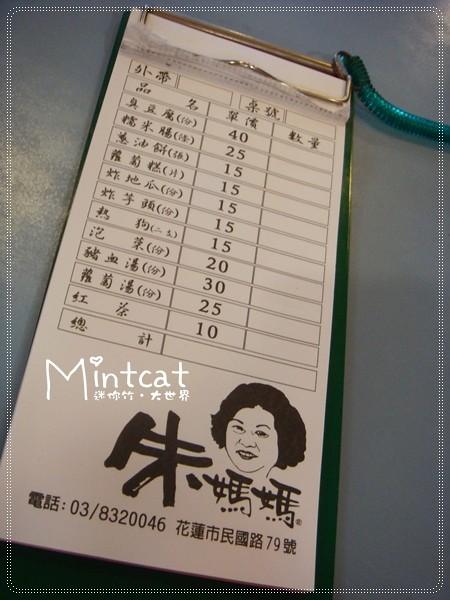 2011花蓮吃吃吃015