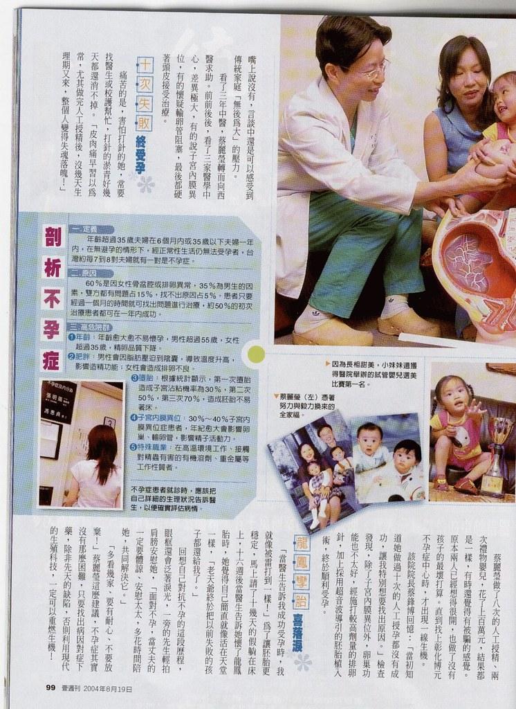 2004-08-19 壹周刊 戰勝不孕 重燃生機(下)