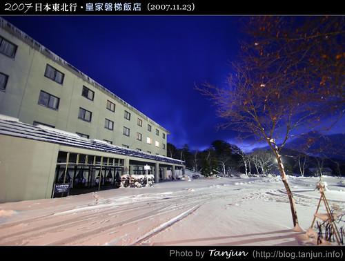皇家裏磐梯口飯店@2007日本東北行