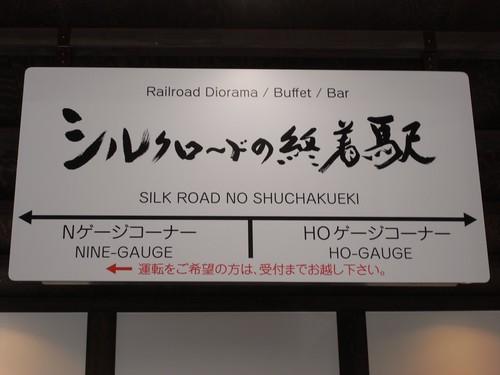 シルクロードの終着駅-02