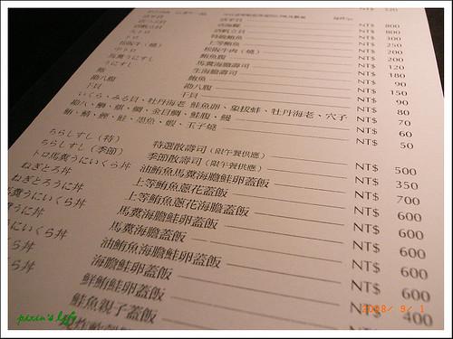 三井日本料理010