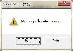 記憶體配置錯誤 - 3