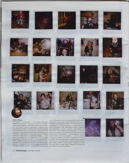 Polaroid 2008