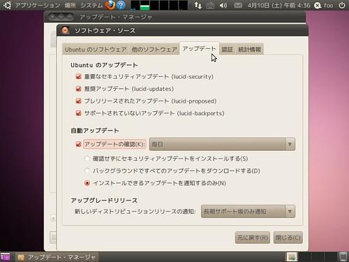 ubuntu10.04desktop_047