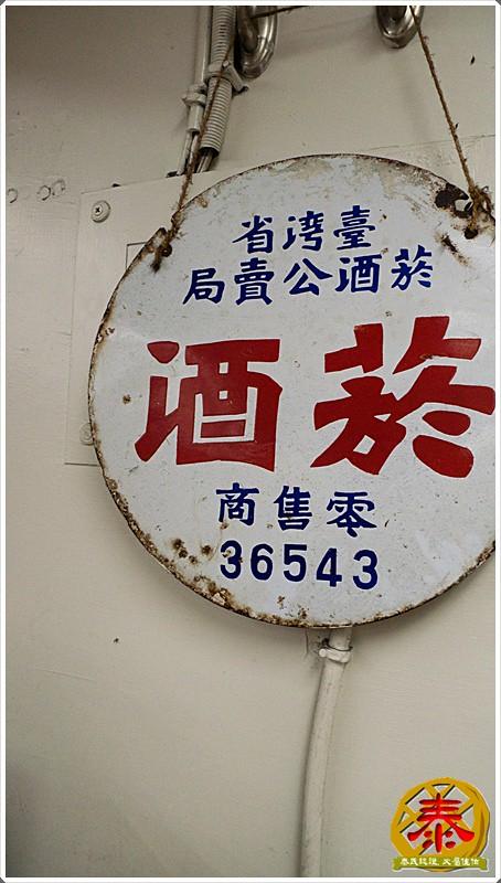 2011-03-10-久違陽春麵店 (3)