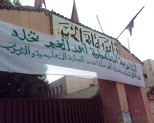 Abou Lkhayr Berkane