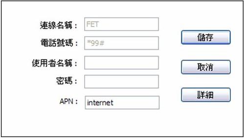 4.預設設定APN為internet,請修改為FETIMS後點選儲存