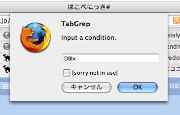 TabGrepのプロンプト