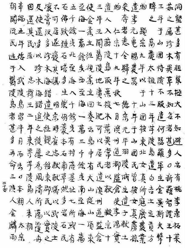 1863 Daedongjiji - Kim Jeong-ho 2
