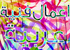 zArabic Artworks