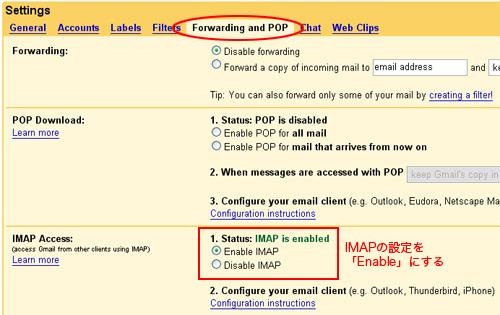GmailでIMAPを設定