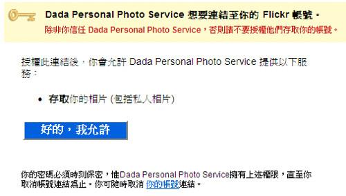 Flickr API authentication